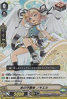 ヴァンガード V-EB03/012 恋の守護者 ノキエル (RR ダブルレア) エクストラブースター第3弾 ULTRARARE MIRACLE COLLECTION