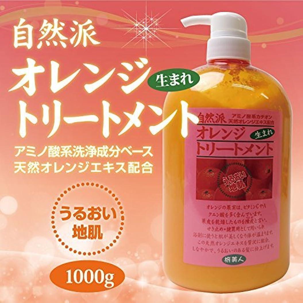 宇宙マナー浴室アズマ商事の 自然派 オレンジトリートメント 1000g