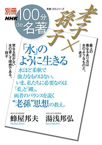 別冊100分de名著 老子×孫子 「水」のように生きる (教養・文化シリーズ)