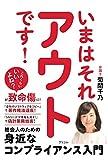いまはそれアウトです! 社会人のための身近なコンプライアンス入門 - 菊間千乃