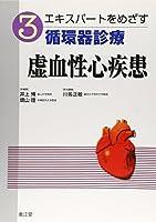 エキスパートをめざす循環器診療 (3)