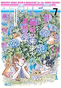 【電子版】月刊コミックビーム 4巻 表紙画像