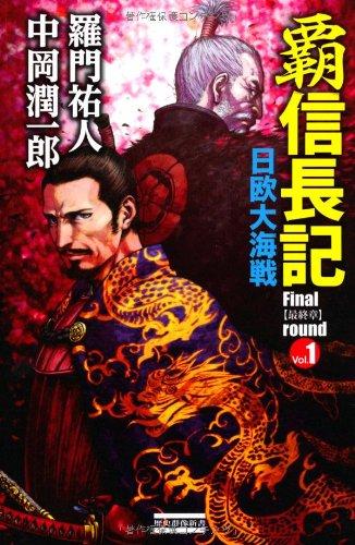 覇 信長記 Final round Vol.1 日欧大海戦 (歴史群像新書)