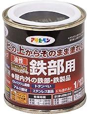 アサヒペン 油性高耐久鉄部用 1/12L ツヤ消し黒