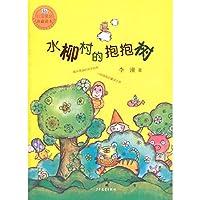 Taotao Books hug trees village water willow(Chinese Edition)