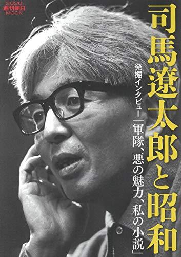 司馬遼太郎と昭和 (週刊朝日ムック)