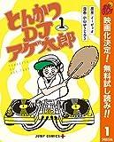 とんかつDJアゲ太郎【期間限定無料】 1 (ジャンプコミックスDIGITAL)