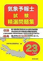 気象予報士試験精選問題集〈平成23年度版〉