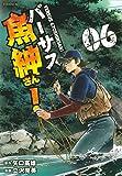 バーサス魚紳さん!(6) (イブニングKC)