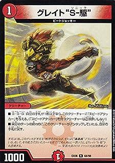 """デュエルマスターズ DMEX06 68/98 グレイト""""S-駆"""" (R レア) 絶対王者!! デュエキングパック (DMEX-06)"""