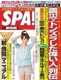 週刊SPA! 2011年 4/26号