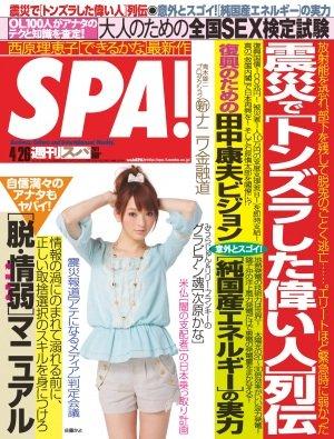週刊SPA! 2011年 4/26号の詳細を見る