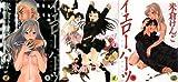イエローハーツ 全3巻セット (ワニマガジンコミックス) 【コミックセット】