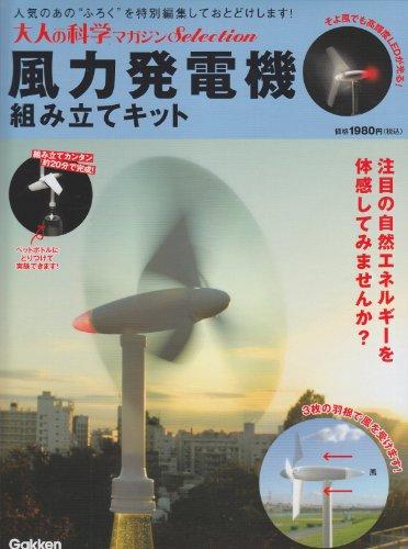 風力発電機組み立てキット (大人の科学マガジンシリーズ)