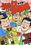 ナニワ金融道 風俗ビル、夜明けの攻防戦!編