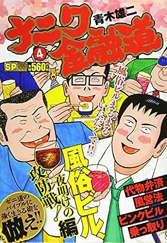 ナニワ金融道 風俗ビル、夜明けの攻防戦!編 (SPコミックス コミックボーダー)