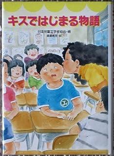 キスではじまる物語 (夢いろ童話コレクション)