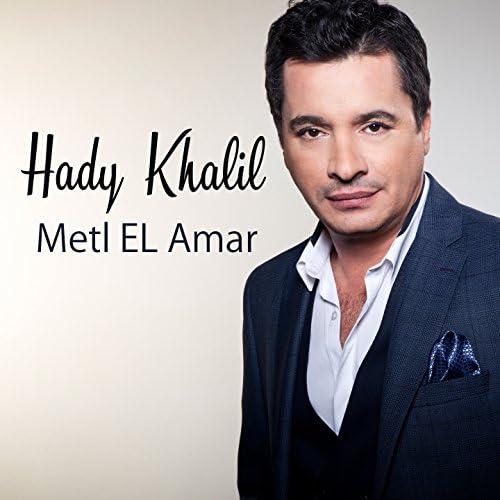 Hady Khalil