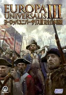 プロランキングEuropa UniversalisIII完全日本語版購入