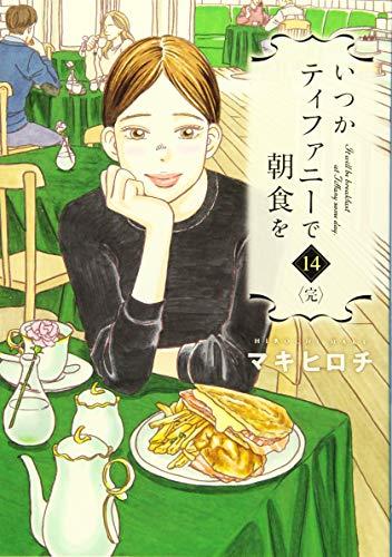 いつかティファニーで朝食を 14(完) (BUNCH COMICS)