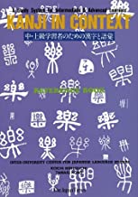By Nishiguchi et al Kanji in Context Reference Book (1st First Edition) [Paperback]