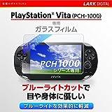 【ラークデジタル】 PlayStation Vita フィルム PS VITA1000 ガラスフィルム PCH-1000 シリーズ専用 液晶保護 硬度9H 0.33mm 日本産旭硝子 PSVita ガラスフィルム
