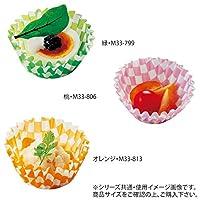 便利 雑貨 家事用品 関連グッズ フードケース 市松 10F 5000枚入 オレンジ