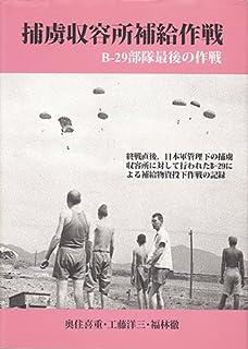 捕虜収容所補給作戦 - B-29部隊最後の作戦
