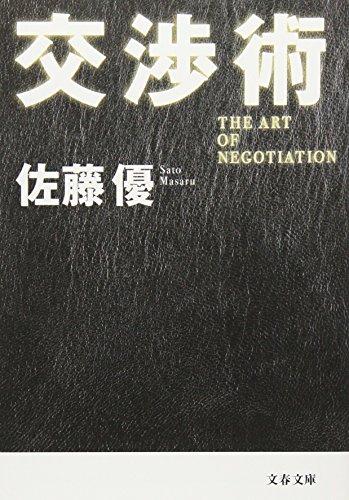 交渉術 (文春文庫)の詳細を見る