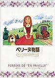 ペリーヌ物語 ファミリーセレクションDVDボックス[DVD]