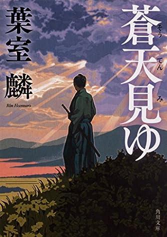 蒼天見ゆ (角川文庫)