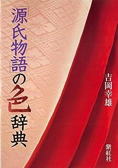[吉岡幸雄]の「源氏物語」の色辞典 紫紅社刊
