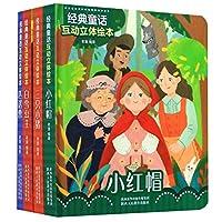 经典童话互动立体绘本(全四册)