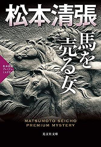馬を売る女 (松本清張プレミアム・ミステリー)