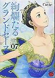 絢爛たるグランドセーヌ 7 (チャンピオンREDコミックス)