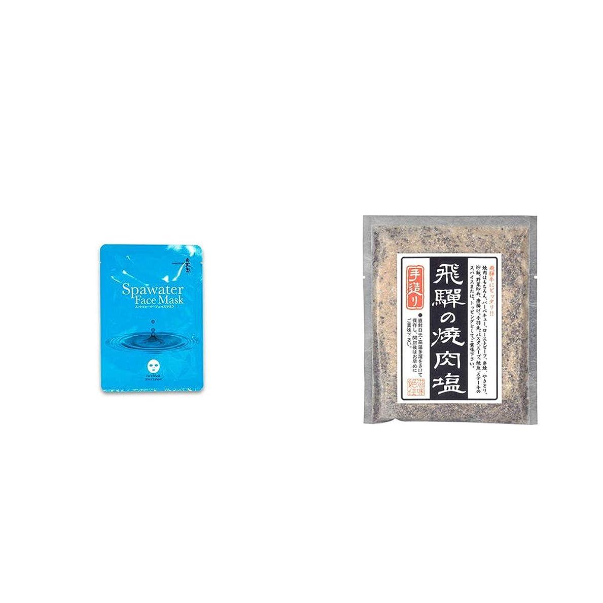 国ラジエーター質量[2点セット] ひのき炭黒泉 スパウォーターフェイスマスク(18ml×3枚入)?手造り 飛騨の焼肉塩(80g)