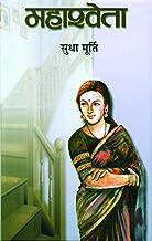 Mahashweta (Hindi)