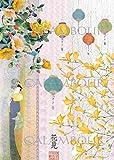 Papel de arroz Colección Japonesa, Geisha Vestido Azul y Farolillos 35x50cm. Ref. TCR24