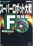 PS版 スーパーロボット大戦F完結編 パーフェクトガイド (The PlayStation BOOKS)
