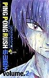 PING PONG RUSH(2) (少年サンデーコミックス)