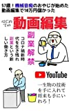 動画編集 57歳!機械音痴のおやじが始めた動画編集で10万円儲かった: まだまだやれる!「 副業」で新たな人生設計 (アローブックス)
