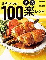 みきママの100楽レシピ (別冊ESSE)