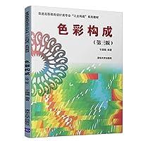 """色彩构成(第三版)(普通高等教育设计类专业""""三大构成""""系列教材)"""