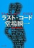 ラスト・コード (中公文庫)