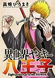 異世界ヤンキー八王子 分冊版 : 10 (アクションコミックス)