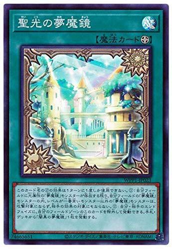遊戯王 第11期 WPP1-JP023 聖光の夢魔鏡【スーパーレア】