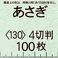 レザック66[淡色中量]4切Y<130>あさぎ(100枚)