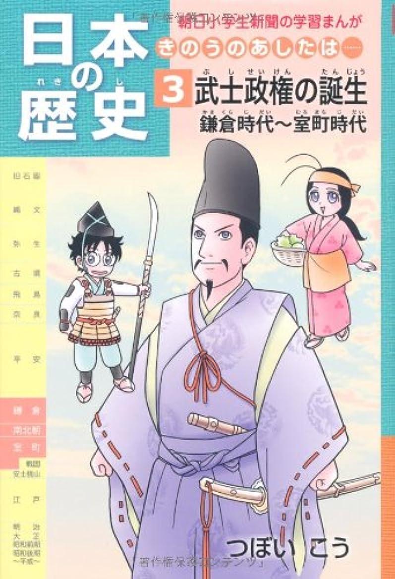記念品目の前の塩辛い日本の歴史 きのうのあしたは……第3巻 武士政権の誕生 鎌倉時代~室町時代 (朝日小学生新聞の学習まんが)