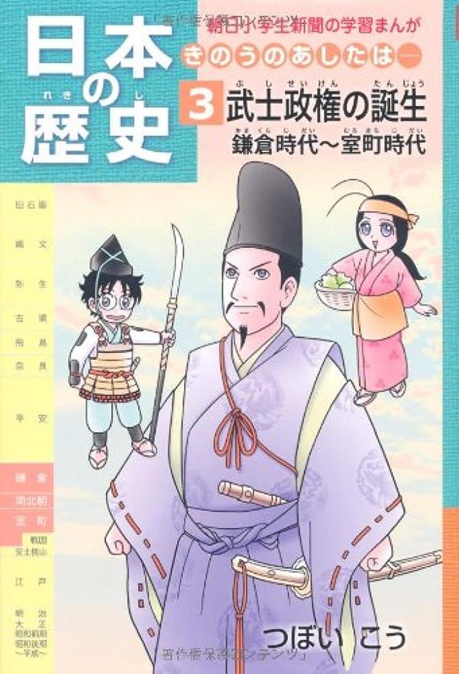 やがて請願者すぐに日本の歴史 きのうのあしたは……第3巻 武士政権の誕生 鎌倉時代~室町時代 (朝日小学生新聞の学習まんが)