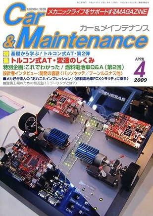 Car&Maintenance (カーアンドメインテナンス) 2009年 04月号 [雑誌]